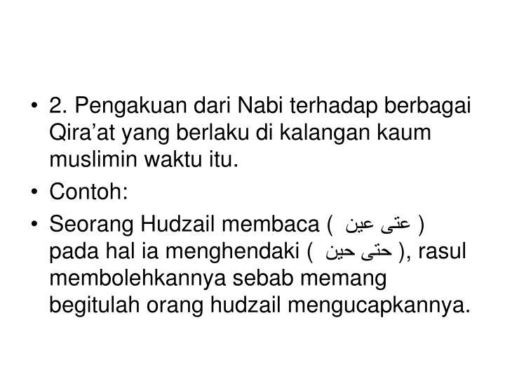 2. Pengakuan dari Nabi terhadap berbagai Qira'at yang berlaku di kalangan kaum muslimin waktu itu.