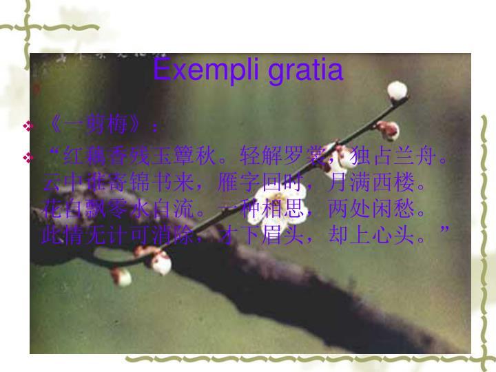 Exempli gratia