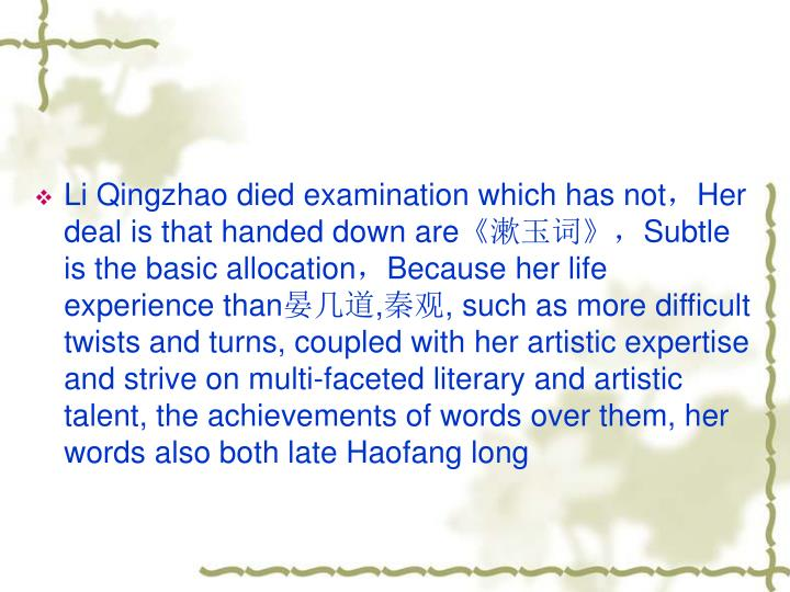 Li Qingzhao died examination which has not