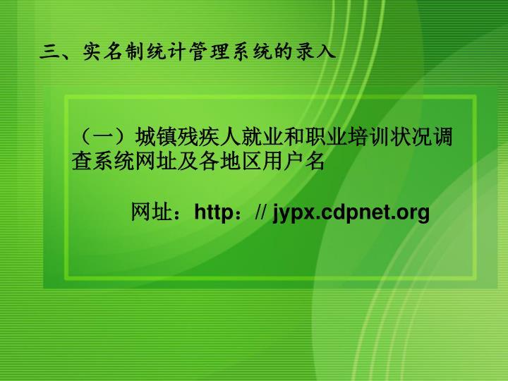 三、实名制统计管理系统的录入