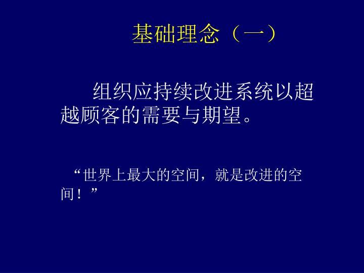 基础理念(一)