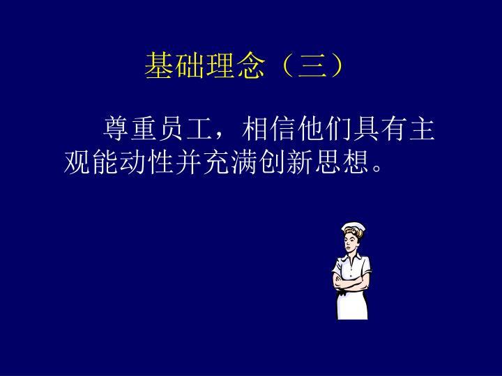 基础理念(三)