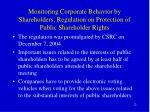 monitoring corporate behavior by shareholders regulation on protection of public shareholder rights