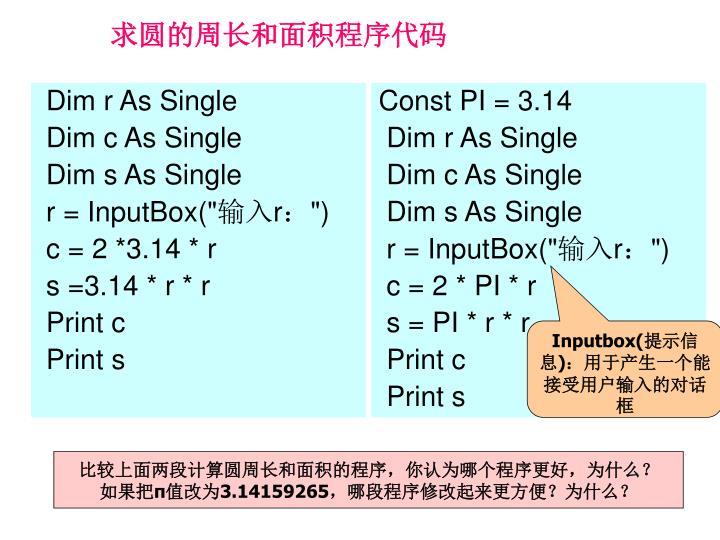 求圆的周长和面积程序代码