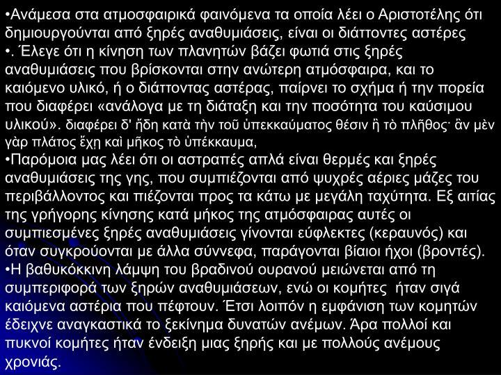 Ανάμεσα στα ατμοσφαιρικά φαινόμενα τα οποία λέει ο Αριστοτέλης ότι δημιουργούνται από ξηρές αναθυμιάσεις, είναι οι διάττοντες αστέρες