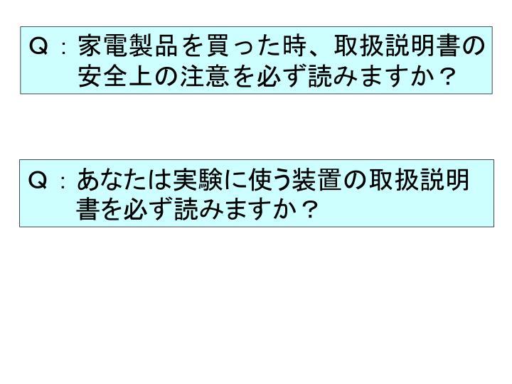 Q:家電製品を買った時、取扱説明書の