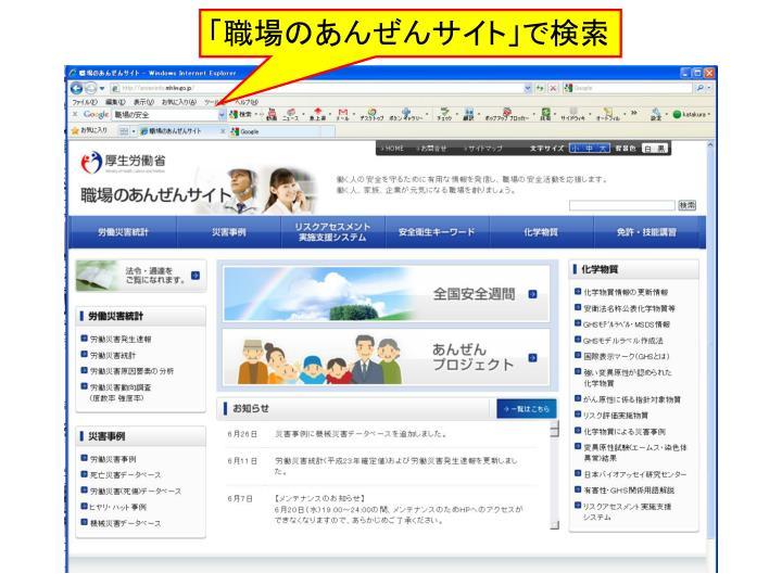「職場のあんぜんサイト」で検索