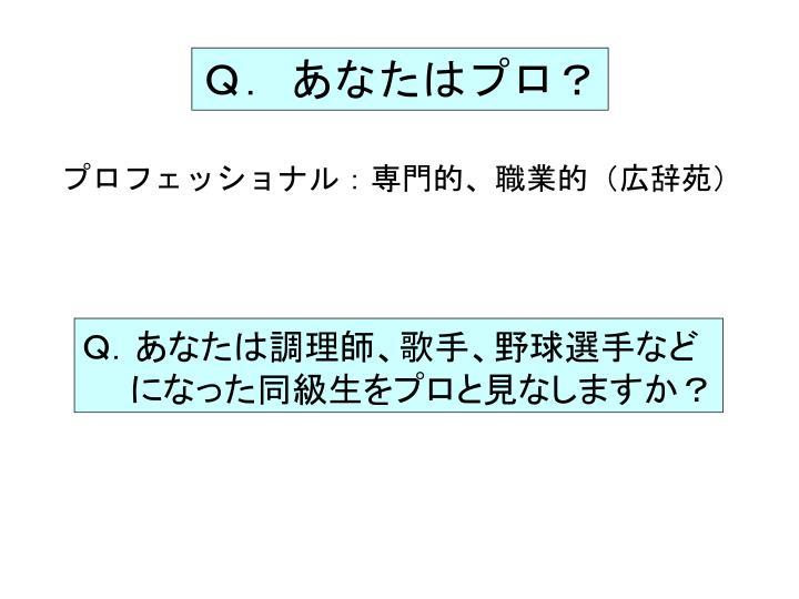 Q.あなたはプロ?