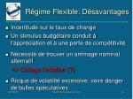r gime flexible d savantages