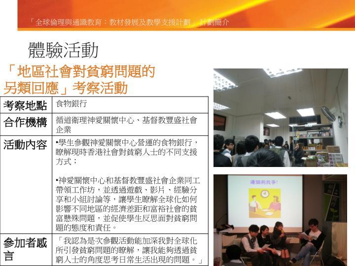 「全球倫理與通識教育:教材發展及教學支援計劃」 計劃簡介