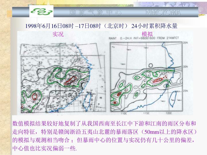 1998年6月16日08时 –17日08时(北京时) 24小时累积降水量