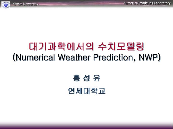 Numerical weather prediction nwp