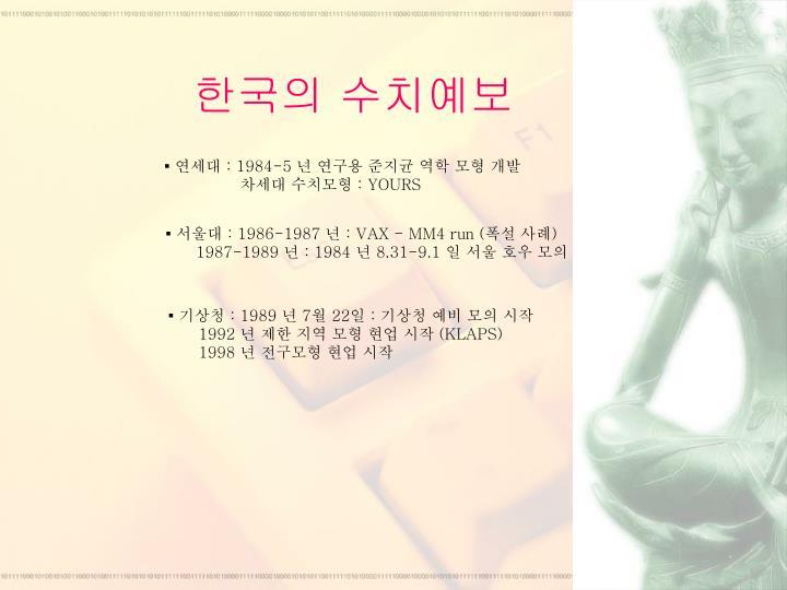 한국의 수치예보