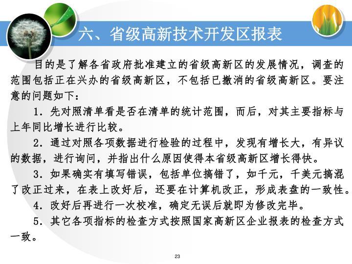 六、省级高新技术开发区报表