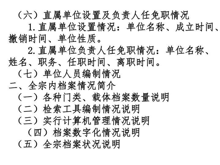 (六)直属单位设置及负责人任免职情况