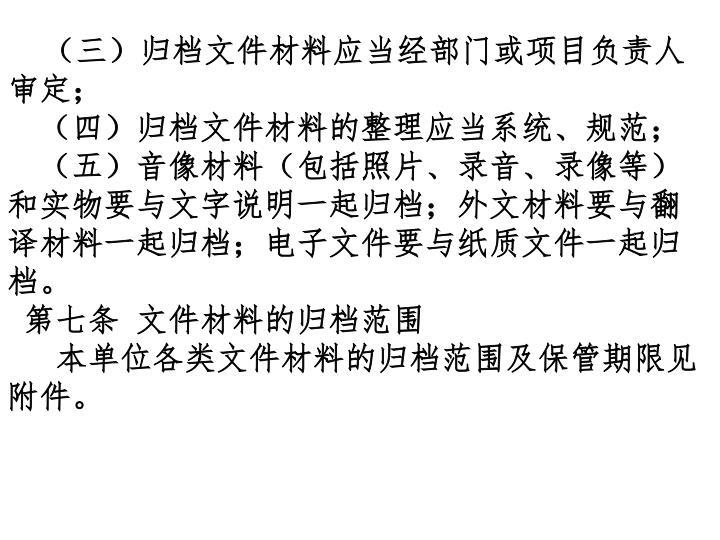 (三)归档文件材料应当经部门或项目负责人