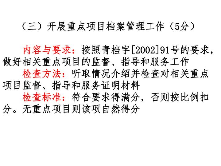 (三)开展重点项目档案管理工作(
