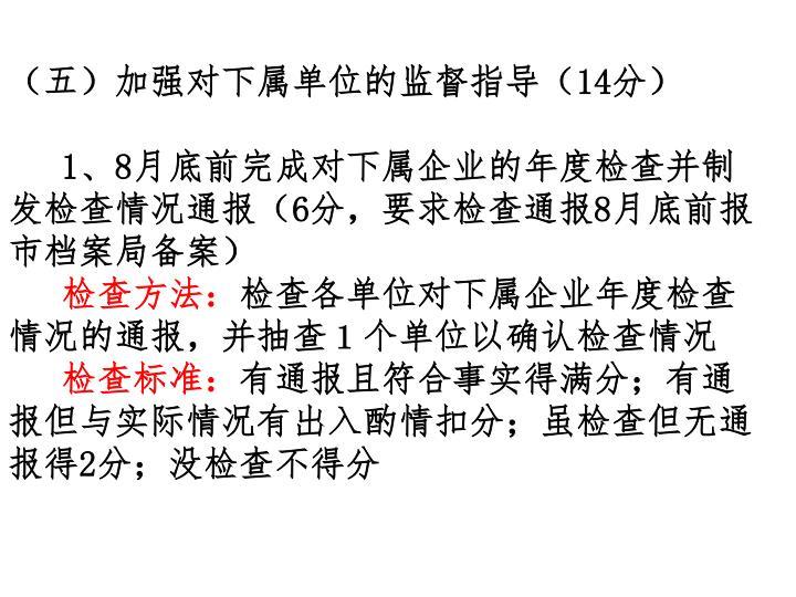 (五)加强对下属单位的监督指导(