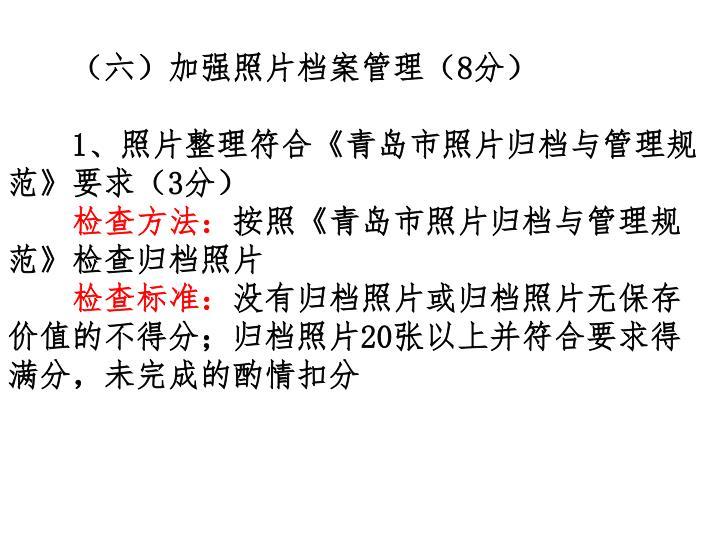 (六)加强照片档案管理(