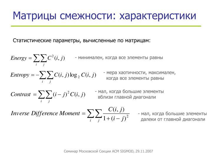 Матрицы смежности: характеристики