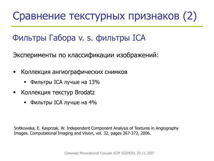 Сравнение текстурных признаков (2)