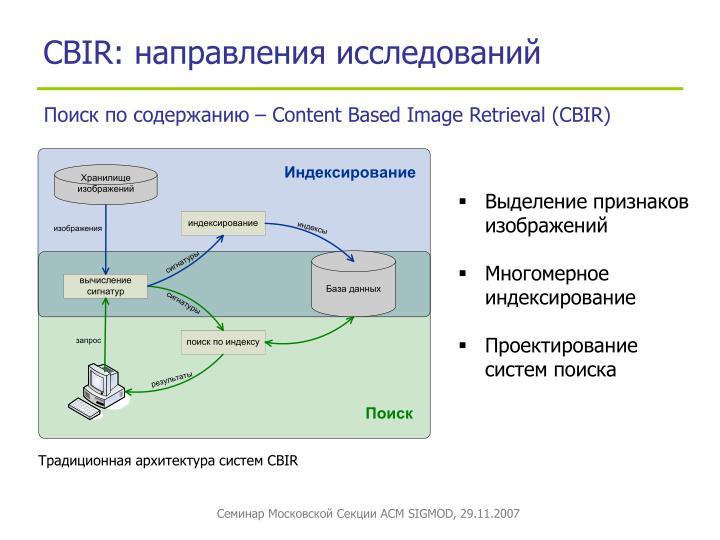 CBIR: