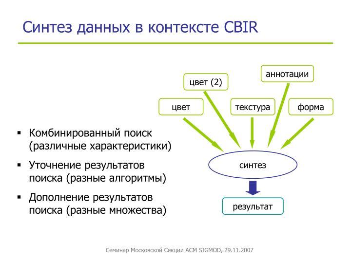 Синтез данных в контексте
