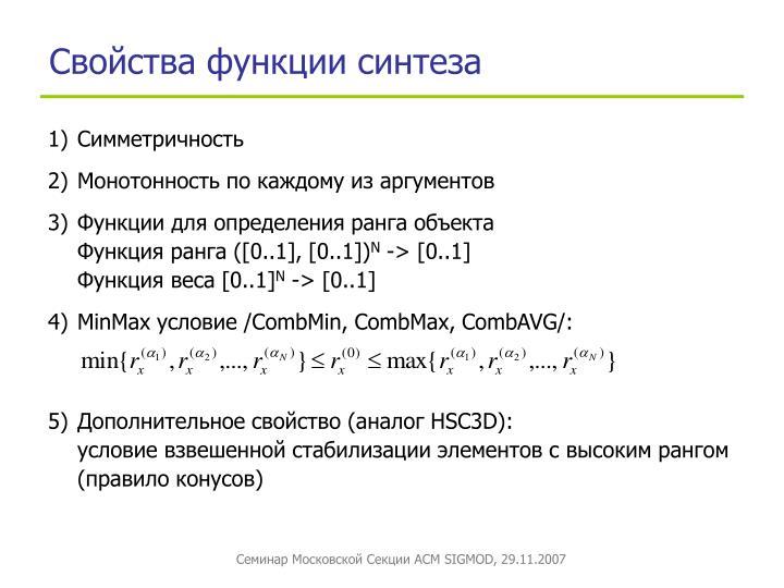 Свойства функции синтеза
