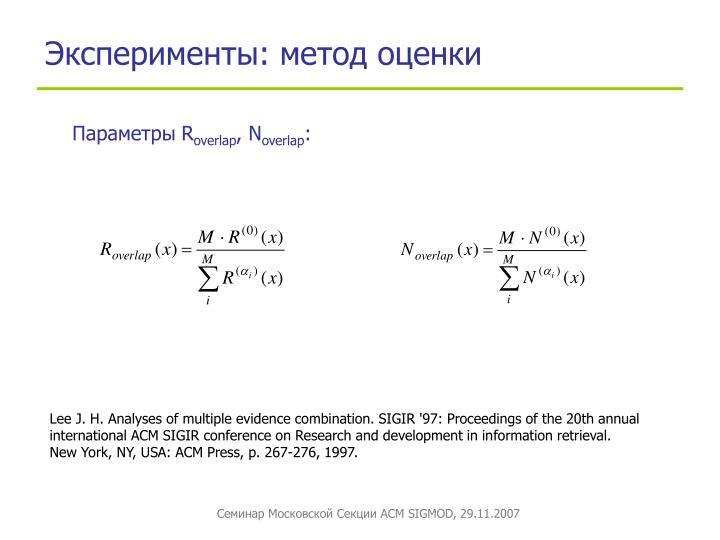 Эксперименты: метод оценки