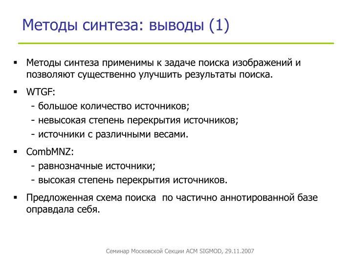 Методы синтеза: выводы (1)