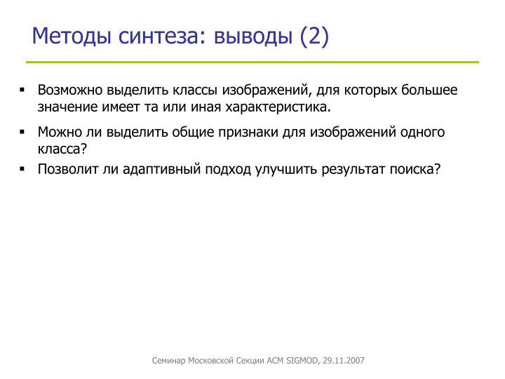 Методы синтеза: выводы (2)