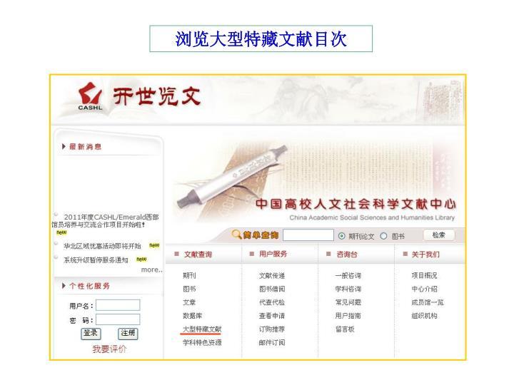 浏览大型特藏文献目次