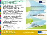 hesdespi 2 project manual