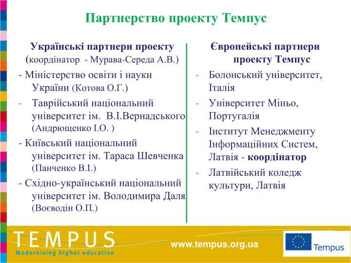 Партнерство проекту Темпус