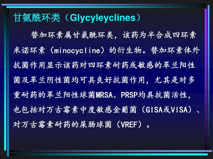甘氨酰环类(