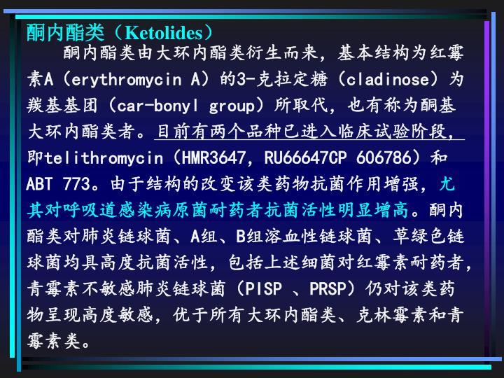 酮内酯类由大环内酯类衍生而来,基本结构为红霉素