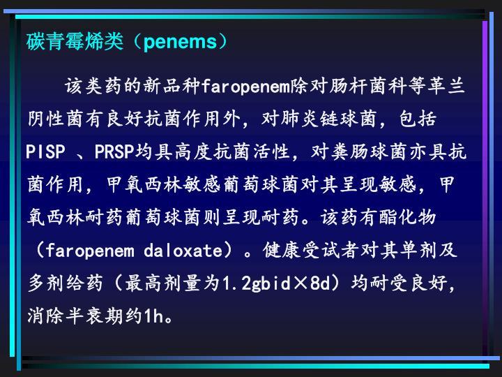 碳青霉烯类(