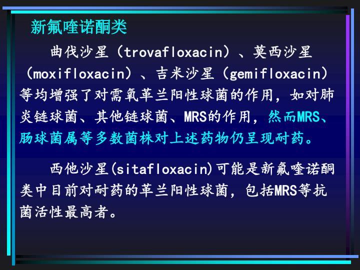 新氟喹诺酮类