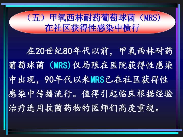 (五)甲氧西林耐药葡萄球菌(