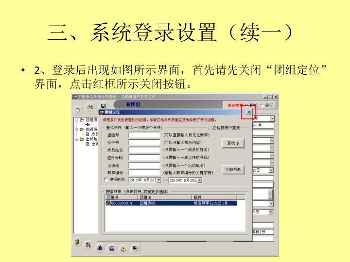 三、系统登录设置(续一)