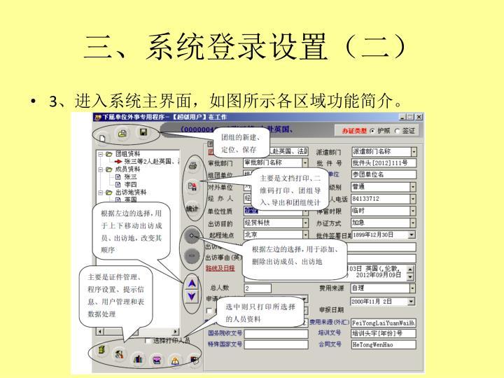 三、系统登录设置(二)