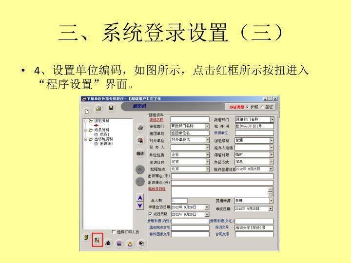 三、系统登录设置(三)
