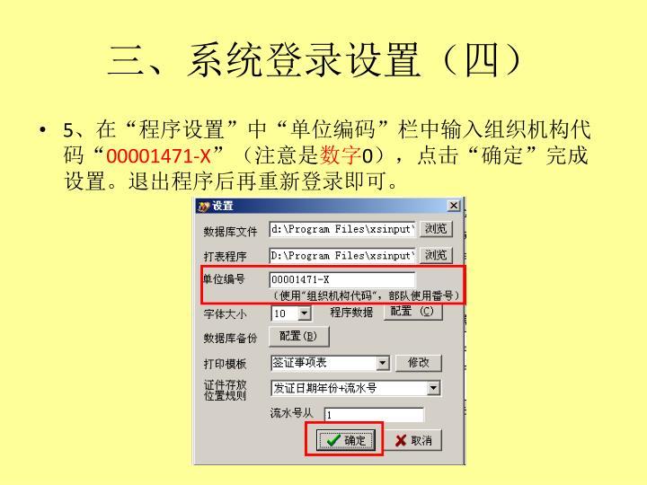 三、系统登录设置(四)