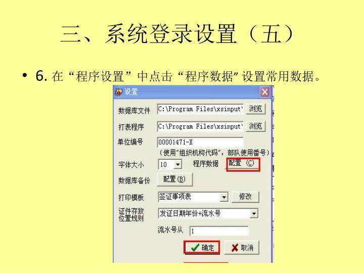 三、系统登录设置(五)