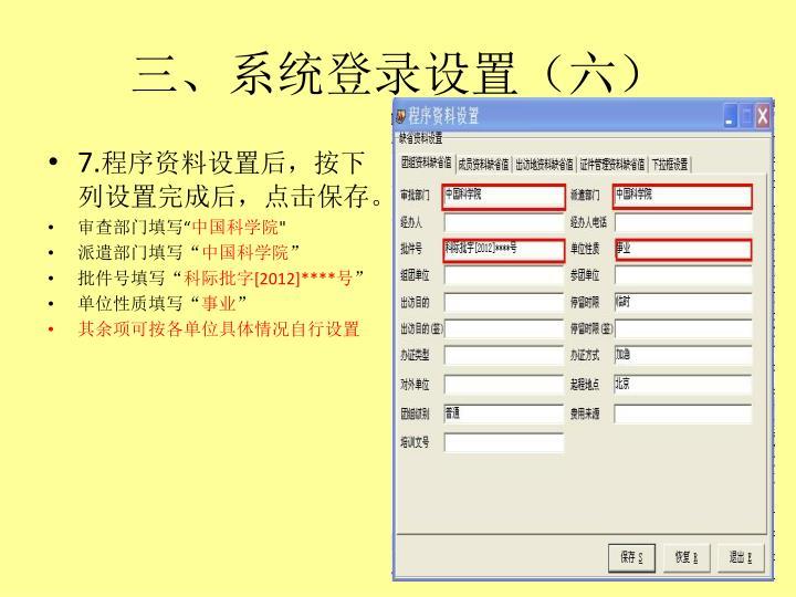 三、系统登录设置(六)