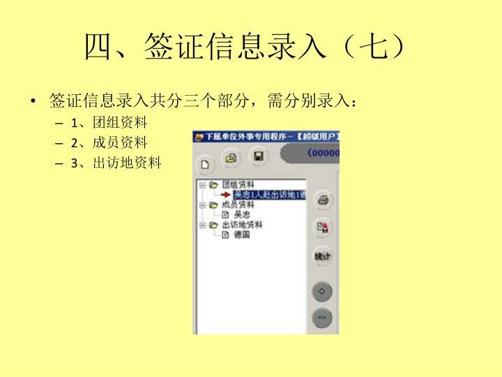 四、签证信息录入(七)