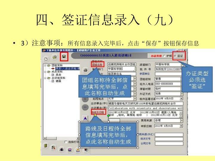 四、签证信息录入(九)