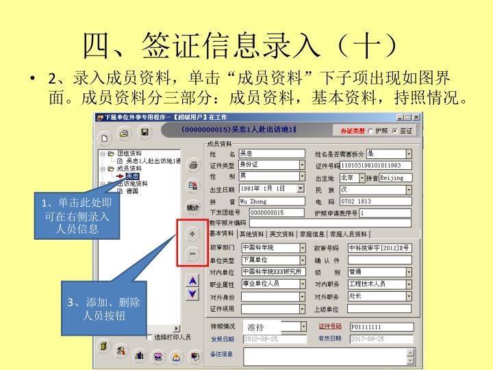 四、签证信息录入(十)