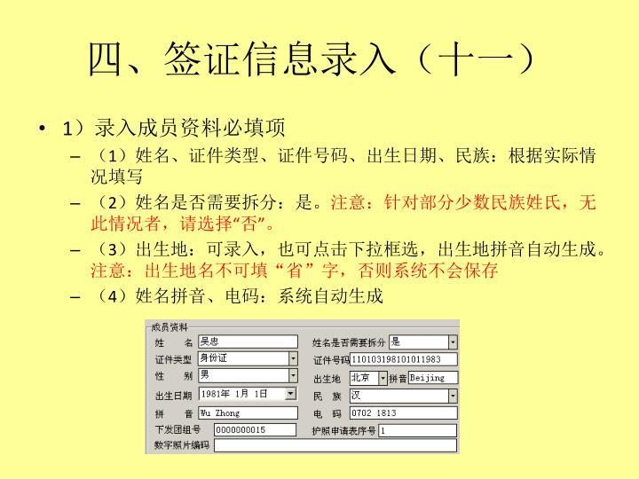 四、签证信息录入(十一)