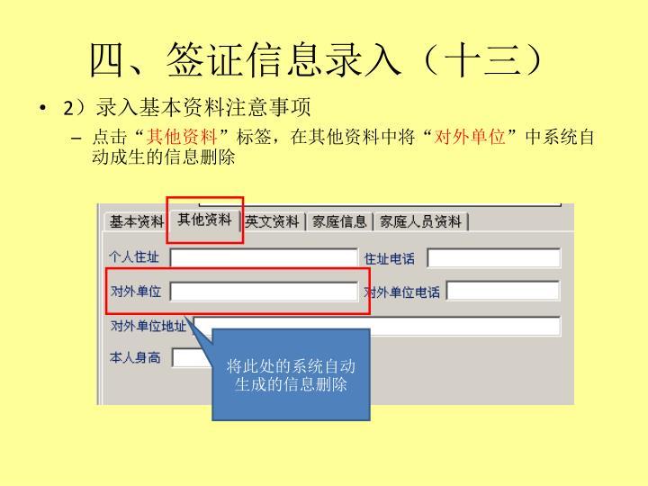 四、签证信息录入(十三)